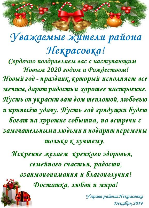 Уважаемые жители района Некрасовка! Поздравляем Вас с наступающим Новым 2020 годом!