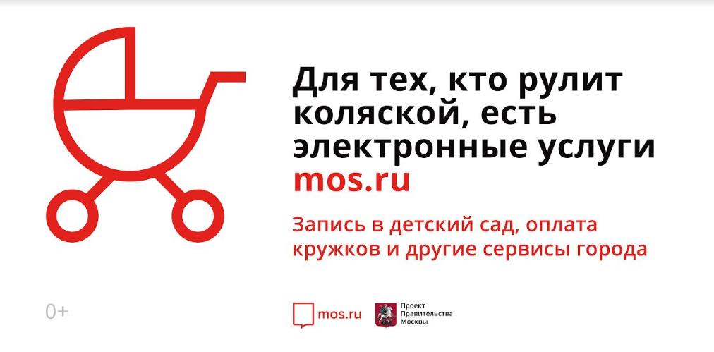 Многодетные семьи экономят время и деньги на Mos.ru