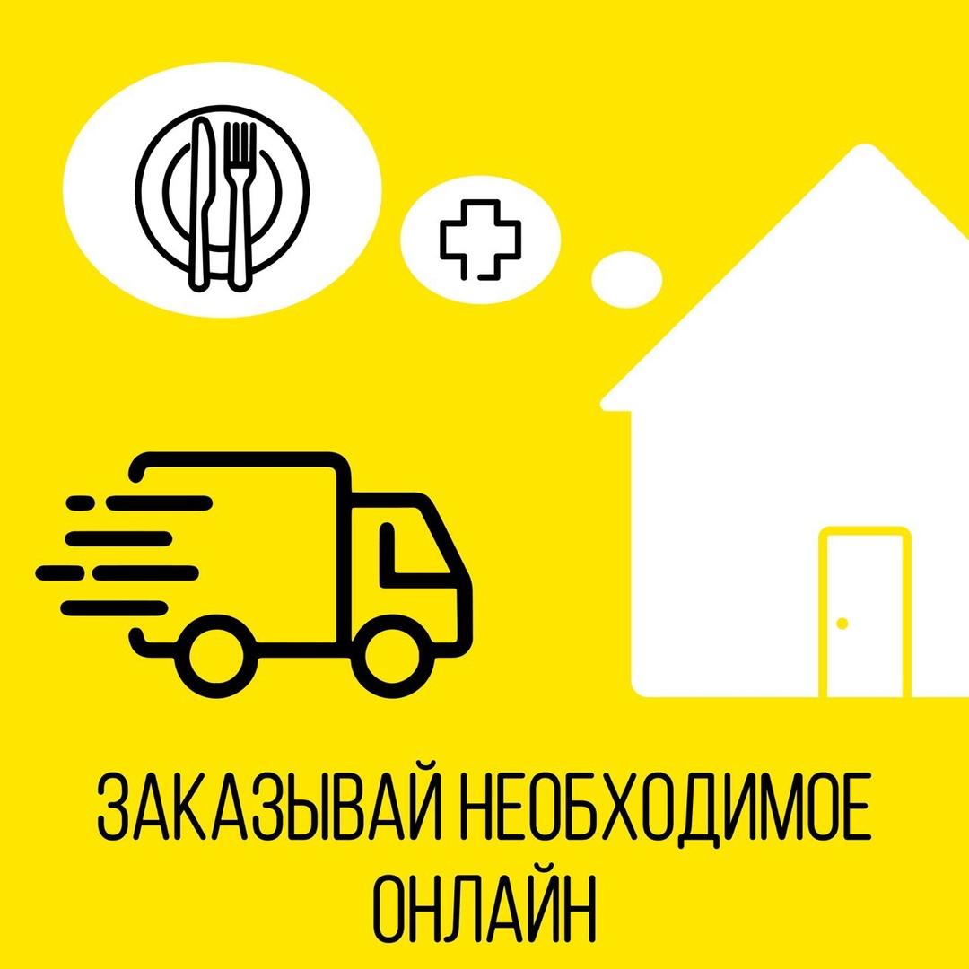 Доставка продуктов на дом поможет москвичам оставаться в безопасности